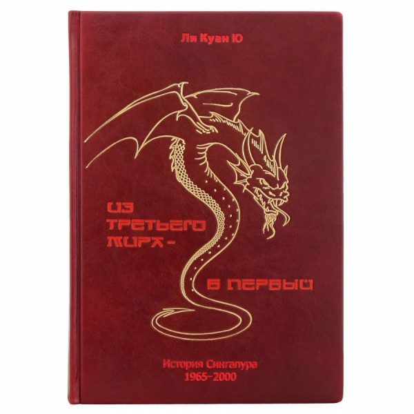 """Книга Ли Куан Ю """"Из третьего мира в первый"""""""