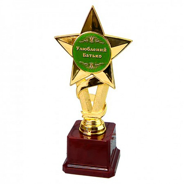 Статуэтка Улюблений Батько Золотая Звезда