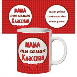 Чашка Самая классная мама