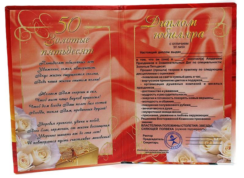 Диплом юбиляра Золотые 50