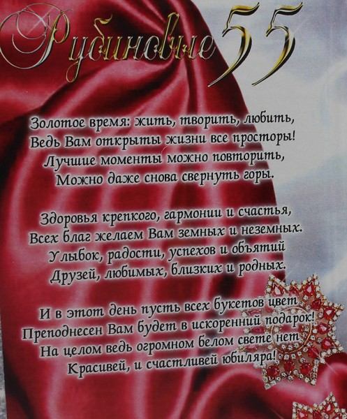 Диплом юбиляра Рубиновые 55