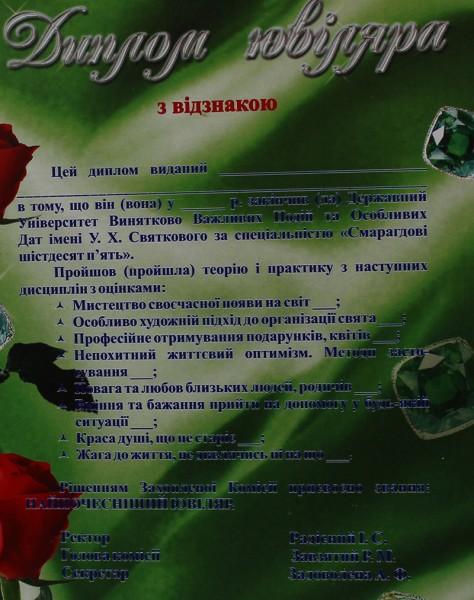 Диплом ювіляра Смарагдові 65