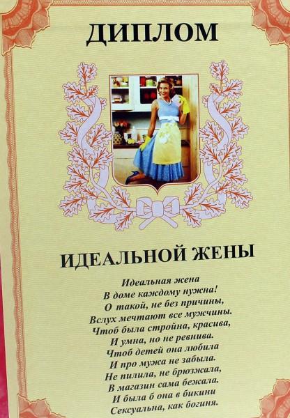 Диплом Идеальной жены