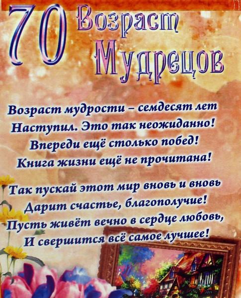 Диплом юбиляра 70 лет