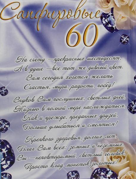 Диплом юбиляра 60 лет
