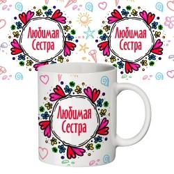Чашка  Любимая сестра