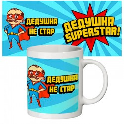 Чашка Дедушка суперстар