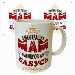 Чашка  Тільки найкращих мам  підвищують до бабусь
