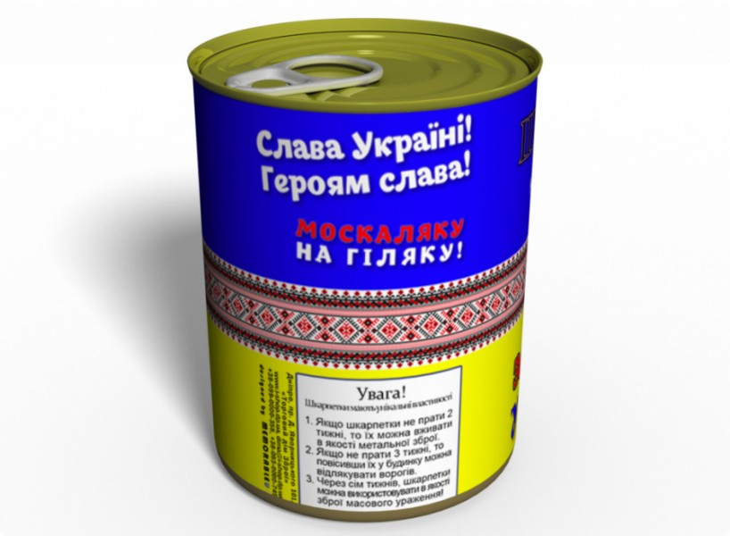 Консервированные Носки Защитника Украины №2