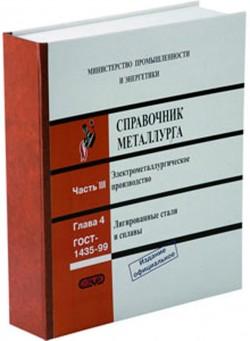 Настольная книга металлурга с флягой и стопками