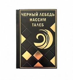Собрание афоризмов Нассима Талеба  Черный лебедь