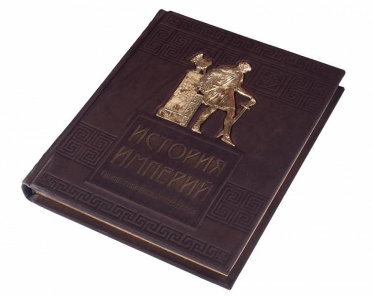 Книга История империй Гибель глобальных проектов