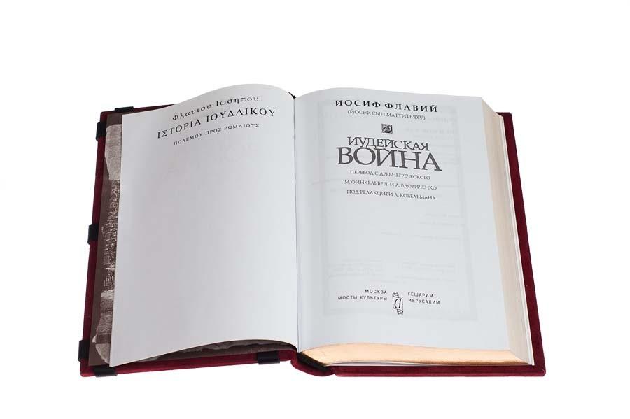 Книга Иосиф Флавий Иудейская война