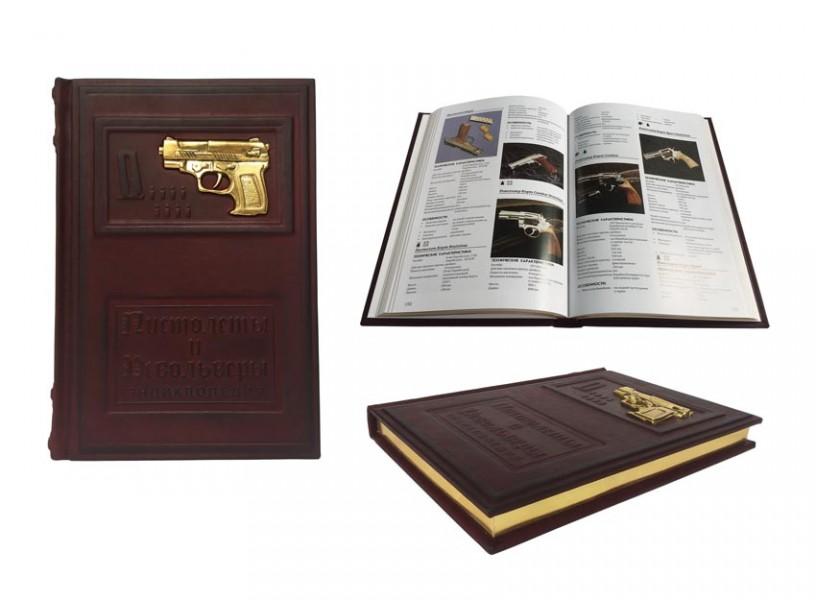Иллюстрированная энциклопедия   Пистолеты и револьверы