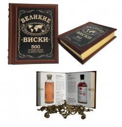 Книга Великие виски