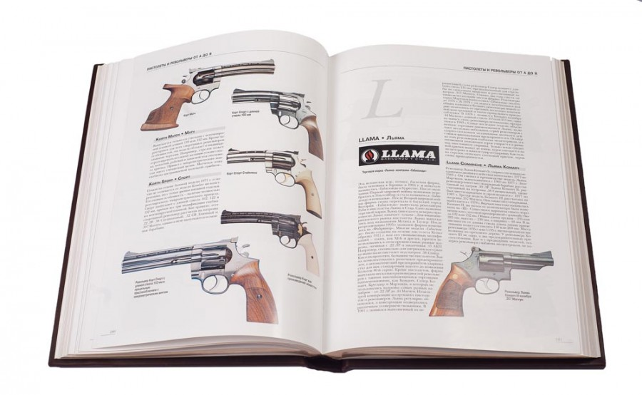 Большая энциклопедия Пистолеты и револьверы