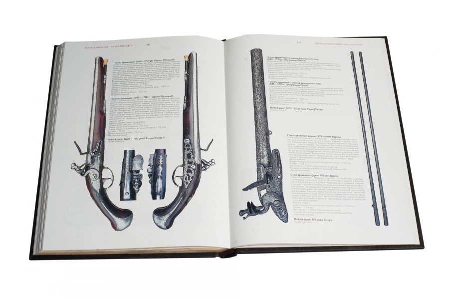 Зброя доби козацтва XV-XVIII століть