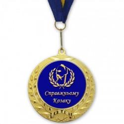 Медаль подарочная Справжньому козаку