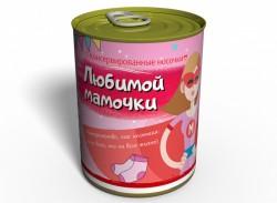 Консервированные Носки Любимой Мамочки