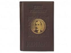 Книга Д. Рокфеллер Мемуары. Воспоминания самого богатого человека планеты