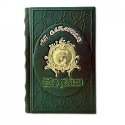 Книга Все о рыбалке Сабанеев Л.П.