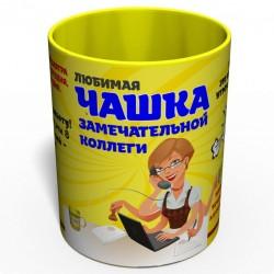 Чашка Замечательной Коллеги