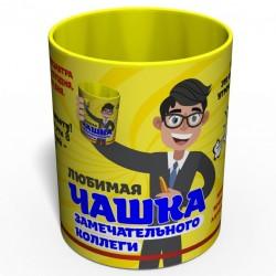 Чашка Замечательного Коллеги