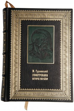 Ілюстрована історія України Михайло Грушевський