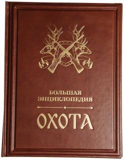 Большая энциклопедия Охота