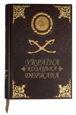 Україна – козацька держава