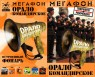 Мегафон сувенирный Киев