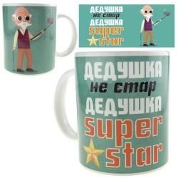 Чашка  с надписью Дедушка Супер стар