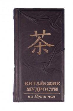 Книга  Китайские мудрости на пути чая