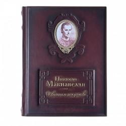 Книга  о военном искусстве. Никколо Макиавелли