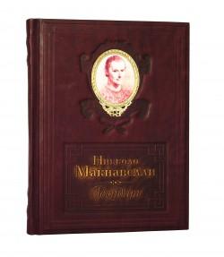 Книга  Государь  Н.Макиавелли