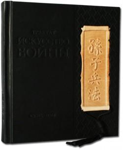 Книга  Искусство войны Сунь-цзы
