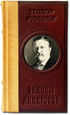 Книга  Законы лидерства Теодор Рузвельт