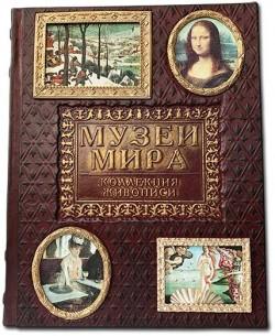 Книга  Музеи мира