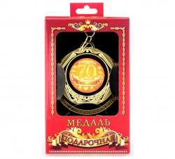 Медаль подарочная 70 лет с юбилеем