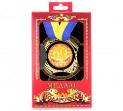 Медаль подарочная 60 лет с юбилеем