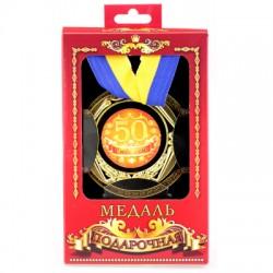 Медаль подарочная 50 лет с юбилеем