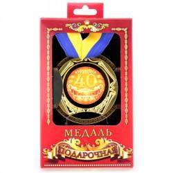 Медаль подарочная 40 лет с юбилеем