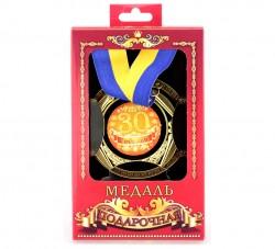 Медаль подарочная 30 лет с юбилеем