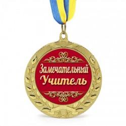 Медаль подарочная  Замечательный учитель