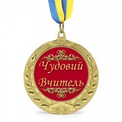 Медаль подарочная  Чудовий вчитель