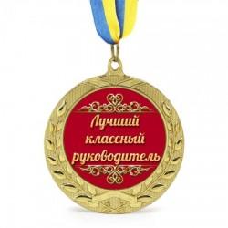 Медаль  Лучший классный руководитель