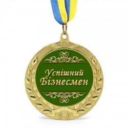 Медаль подарочная  Успішному Бізнесмену