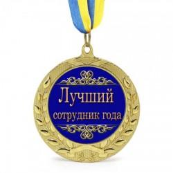 Медаль подарочная  Лучший сотрудник года