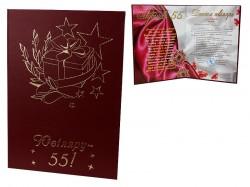 Диплом подарунковий ювіляру 55