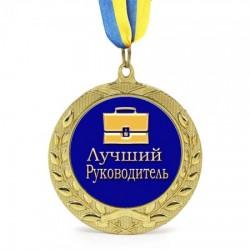 Медаль подарочная  Лучший руководитель